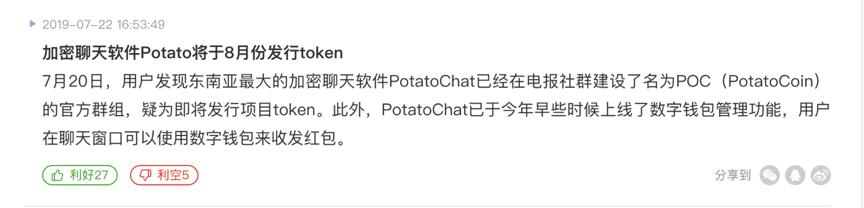 重磅!Potato发行的POC项目已经完成了顶级机构的私募投资